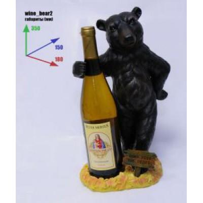 Подставка для бутылки, медведь обнимает бутылку.