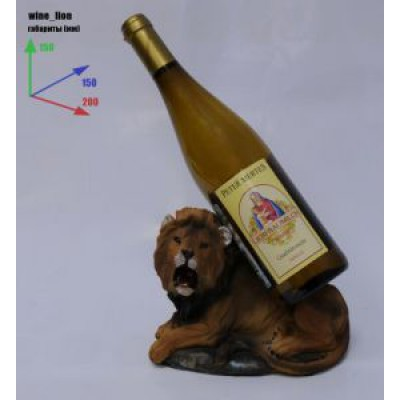 Подставка для бутылки, лев и бутылка