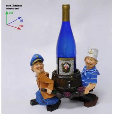 Подставка для бутылки, 2 моряка несут бутылку в бочке
