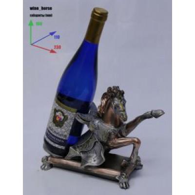 Подставка для бутылки, лошадь и бутылка.