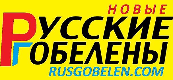 Русские гобелены